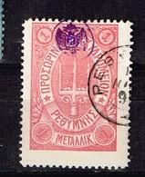 Crète Bureau Russe à Identifier - Stamps