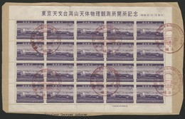 JAPAN 1960 Sheet Of 20 Stamps N° 659 (Y&T) / 396 (Stanley Gibbons) / C321 (Sakura). Red First Day Cancellation. Okayama - Used Stamps
