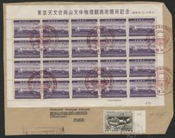 JAPAN 1960 Sheet Of 20 Stamps N° 659 (Y&T) / 396 (Stanley Gibbons) / C321 (Sakura). Red First Day Cancellation. Okayama - Gebraucht