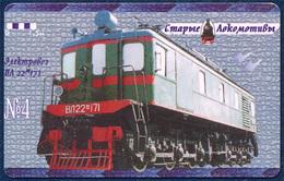 RUSSIA - RUSSIE - RUSSLAND URALTELECOM 75 UNITS TELECARTE OLD LOCOMOTIVES 4 - ELECTRIC LOCOMOTIVE VL 22m171 - Russia