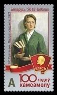 Belarus 2018 Mih. 1276 Komsomol. Lenin. Portrait Of A Female Student. Painting By Viktor Pratasenya MNH ** - Belarus