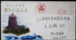 CHINA CHINE CINA 1997 COVER ZHEJIANG HANGZHOU  POST LABEL  WITH THE  METER STAMP 2.50YUAN - 1949 - ... Volksrepubliek