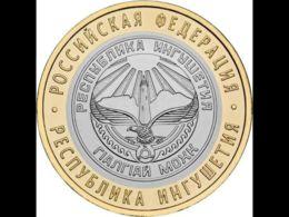 Russia, USSR. 10 Rubles. Republic Of Ingushetia. Bimetal. UNC. 2014 - Russia