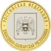 Russia. Coin. 10 Rubles. 2008. From Circulation. Bimetal MM RF. Kabardino-Balkaria Republic - Russia