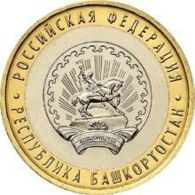 Russia. Coin. 10 Rubles. 2007. From Circulation. Bimetal RF. Bashkortostan - Russia