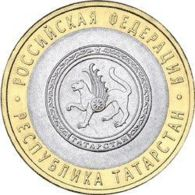 Russia. Coin. 10 Rubles. 2005. From Circulation. Bimetal RF. Republic Of Tatarstan - Russia