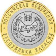 Russia. Coin. 10 Rubles. 2007. From Circulation. Bimetal RF. The Republic Of Khakassia - Russia
