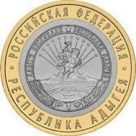 Russia. Coin. 10 Rubles. 2009. From Circulation. Bimetal MM RF. Republic Of Adygea - Russia
