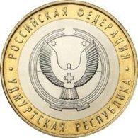Russia. Coin. 10 Rubles. 2008. From Circulation. Bimetal MM RF. Udmurtia - Russia