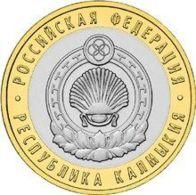 Russia. Coin. 10 Rubles. 2009. From Circulation. Bimetal MM RF. Republic Of Kalmykia - Russia
