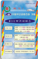 SOUTH KOREA - Taxi, Korean Text(W3000), 12/96, Used - Korea, South