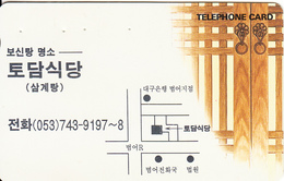 SOUTH KOREA - Korean Text(053 743-9197 8)(W2000), CN : MC96031438, 03/96, Used - Korea, South