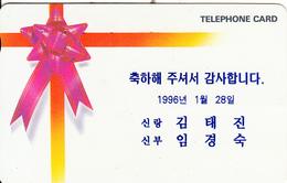 SOUTH KOREA - Faith(W3000), CN : MC96013208, 01/96, Used - Korea, South