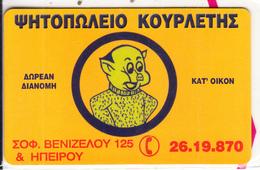 GREECE - Kourletis Restaurant 1, Power Phone Promotion Prepaid Card, Tirage 1000, Mint - Advertising