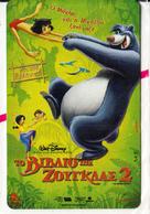 GREECE - The Jungle Book 2/Cinema, Interline Promotion Prepaid Card, Exp.date 30/06/03, Mint - Disney