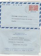 Japon Entier Postal Aérogramme  Cachet Wakayama 10/8/1971 Pour Villeneuve D'Olmes Ariège France - Interi Postali