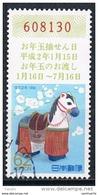 Japan 1989 - Used New Year Lottery - 1926-89 Emperor Hirohito (Showa Era)