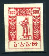 GEORGIA Stamp MICHEL 1923 PERFORATION - Géorgie
