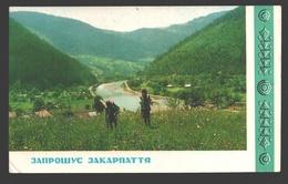 Карпати / Karpaten / Carpathians - 1971 - Glossy - 9.6 X 15,6 Cm - Ukraine