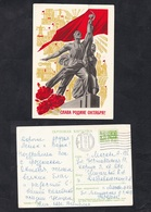 USSR.1969. Oil. Gas. .Postal Stationery . - Fabbriche E Imprese