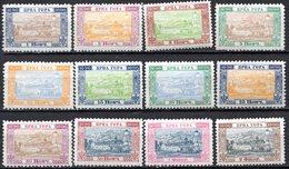 MONTENEGRO (Principauté) - 1896 - N° 30 à 41 - (Bicentenaire De L'avènement De La Dynastie Régnante) - Montenegro