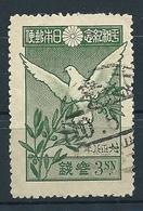 Japan, 1919; MiNr 131, Yt 153, RARE PERFORATION L 12; Used; 25% Of Catalog Price - Japon