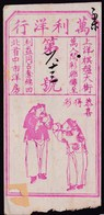 CHINA CHINE CINA    1885 WANLI  (VAN LEE) YANGXING 萬利洋行 LOTTERY TICKET 00063 RARE!!!!! - Lotterielose