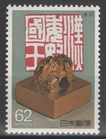 Japon - YT 1762 ** - 1989 - Sceau - 1926-89 Emperor Hirohito (Showa Era)