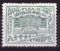 Ethiopia 1944 Single 5c Stamp From The Birth Centenary Of Emperor Menelik Set. - Ethiopia