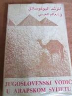 JUGOSLOVENSKI VODIČ U ARAPSKOM SVIJETU, ABDURAHMAN HUKIĆ, SARAJEVO 1985 - Woordenboeken
