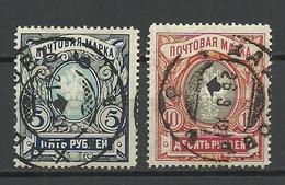 RUSSLAND RUSSIA 1906 Michel 61 - 62 Interesting Perfin Perfins Einlochungen O Harkov - Gebraucht