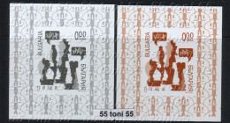 2016 CHESS   2 Special S/S - Missing Value  BULGARIA / BULGARIE - Blocks & Sheetlets