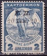 GREECE 1917 Overprinted Fiscals 20 L / 2 Dr. Blue Vl. C 49 (*) - Liefdadigheid