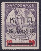 GREECE 1917 Overprinted Fiscals 5 L / 10 L Violet Vl. C 57 MH - Liefdadigheid