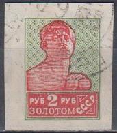 USSR 1925 Standard 289 I B X - 1923-1991 URSS