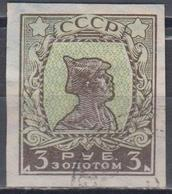 USSR 1925 Standard 290 I B Y - 1923-1991 URSS