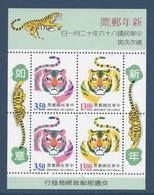 Chine - Bloc - Neuf Sans Charnière - Tigre - 1949 - ... République Populaire