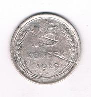 15 KOPEK  1929  CCCP  RUSLAND /5281/ - Russie