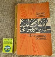 Old Soviet Latvia USSR Riga LIESMA Book Novel Lost Motherland Vilis Lacis 1978 Literature Fiction - Books, Magazines, Comics