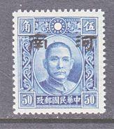JAPANESE OCCUPATION   HONAN  3 N 24  Type  I  Perf. 14  SECRET  MARK    **   No Wmk. - 1941-45 Northern China