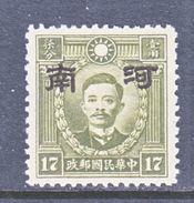 JAPANESE OCCUPATION   HONAN  3 N 50  Type  II  Perf. 12 1/2  SECRET  MARK    **  No Wmk. - 1941-45 Northern China