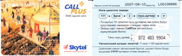 Phonecard   Mongolia 2007 - Russia