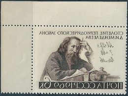 B3340 Russia USSR Science Chemistry Personality Mendeleyev ERROR (1 Stamp) - Chemistry