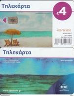 GREECE - Summer 2017, Tirage 36000, 08/17, Used - Greece