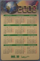 "UAE United Arab Emirates ""Calendar"" 30 Dhs Year 2000 - United Arab Emirates"