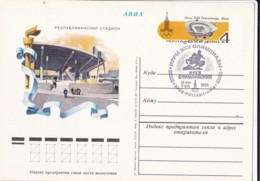 AQ39 Russia - 1980 Moscow Olympic Games - Plain Back - Russia