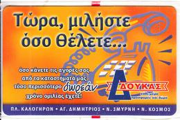 GREECE - Doukas Super Market 1, Vivodi Promotion Prepaid Card(0800 11 22737), Tirage 5000, Exp.date 31/03/03, Mint - Greece