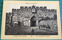 Porte St. Etienne ~ St. Etienne's - Gate - Israel