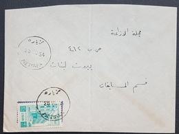 BL Lebanon 1954 Rare Cancel And Clear Strike On Cover, MEZIARA Circular Typology Sent To Beirut - Lebanon