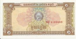 CAMBODGE 1 RIEL 1979 UNC P 28 - Cambodia